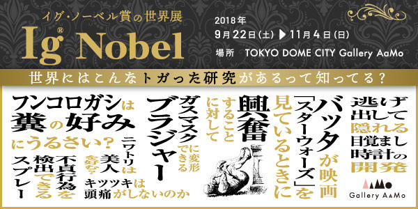 イグ・ノーベル賞の世界展【終了】 | Gallery AaMo | 東京ドームシティ
