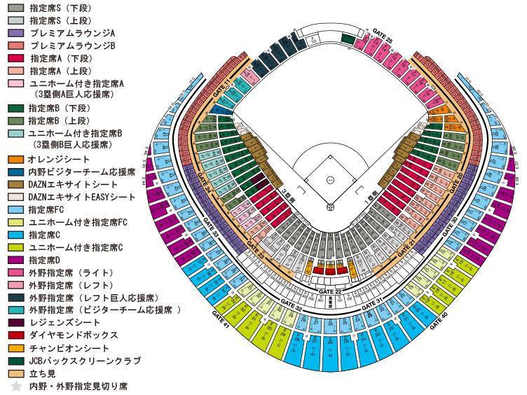 東京 ドーム 座席 表 詳細 【東京ドーム】 - 座席表がわかる!
