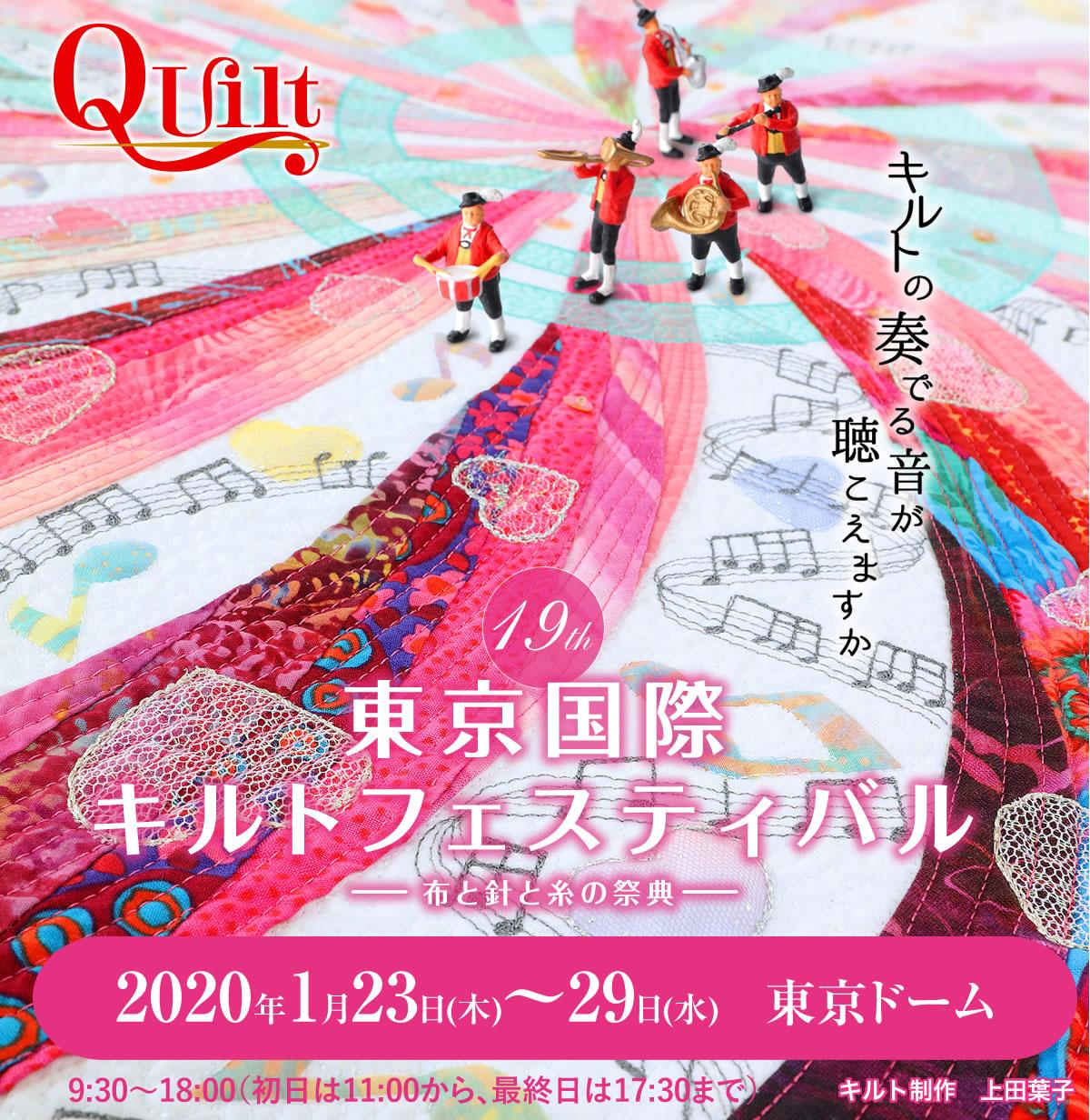 「東京国際キルトフェスティバル」の画像検索結果
